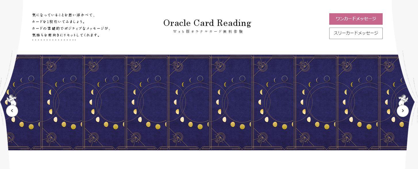 オラクルカード無料体験ライトワークス